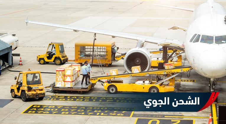خدمات الشحن الجوي من تركيا