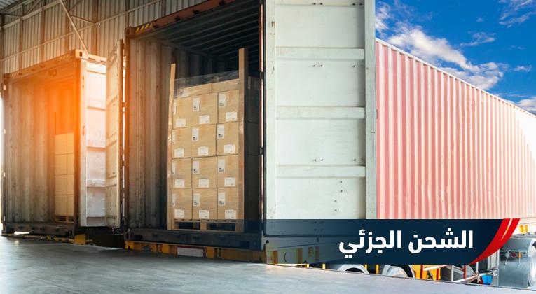 خدمات الشحن الجزئي من تركيا