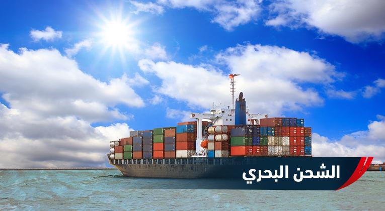 خدمات الشحن البحري من تركيا