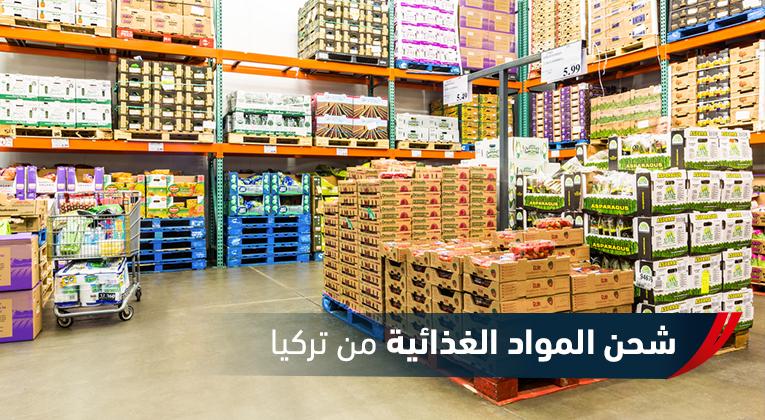 شحن المواد الغذائية من تركيا