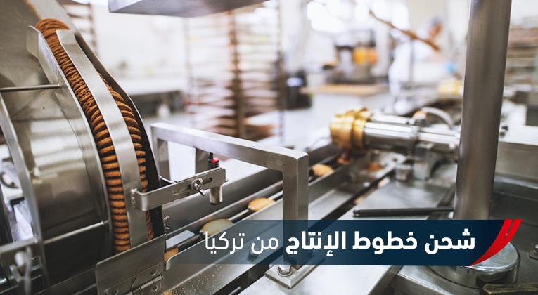 شحن خطوط الإنتاج من تركيا