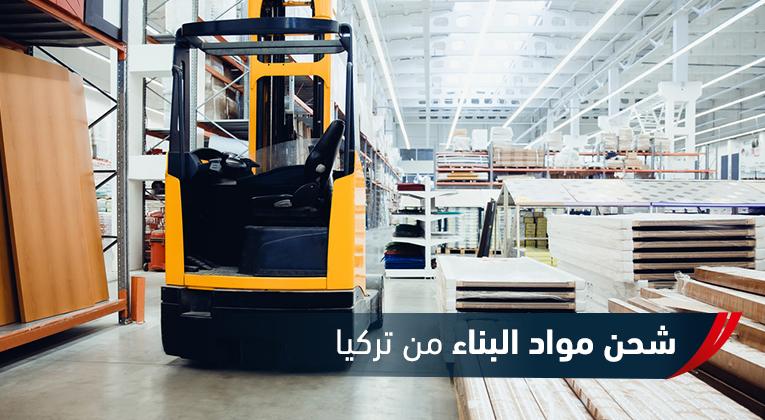 شحن مواد البناء من تركيا