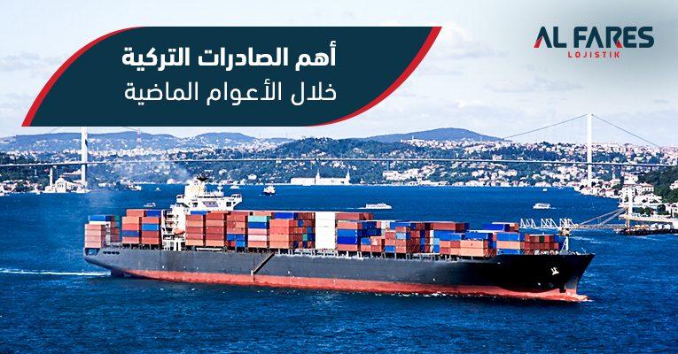 أهم الصادرات التركية خلال الأعوام الماضية