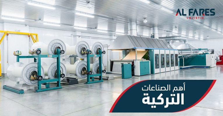 أهم الصناعات التركية