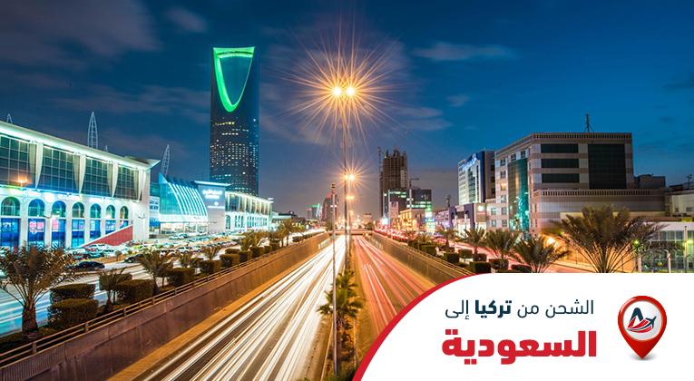 الشحن من تركيا إلى السعودية