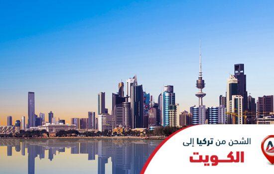 الشحن من تركيا الى الكويت