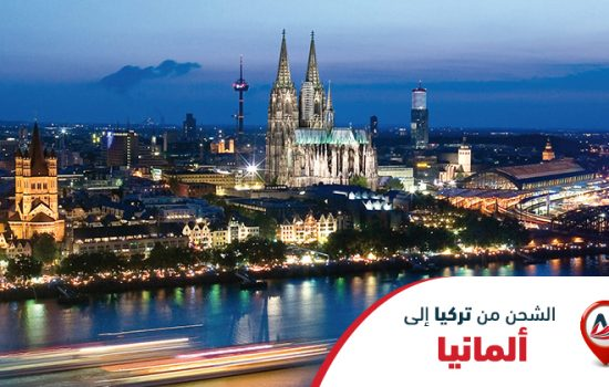 الشحن من تركيا الى ألمانيا