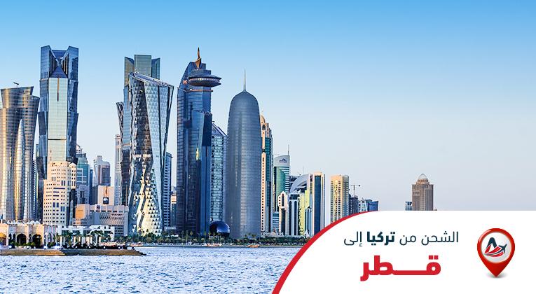 الشحن من تركيا إلى قطر