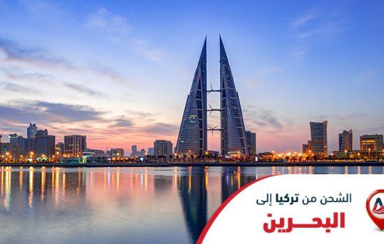 الشحن من تركيا إلى البحرين