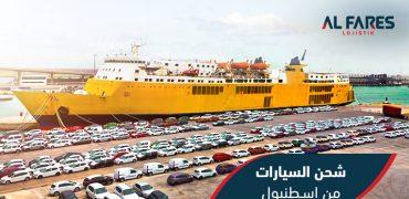 شحن السيارات من تركيا اسطنبول