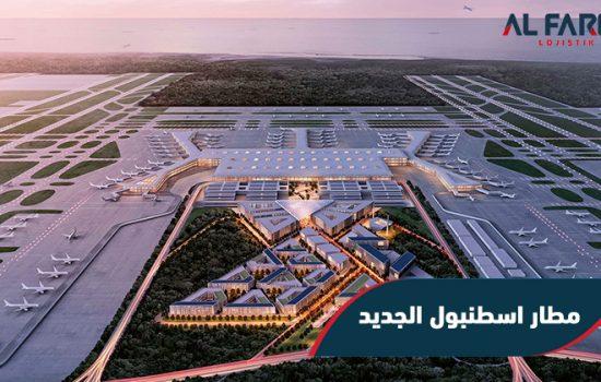 مطار اسطنبول الجديد