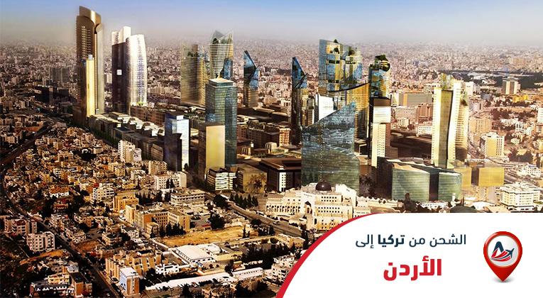 الشحن من تركيا إلى الأردن