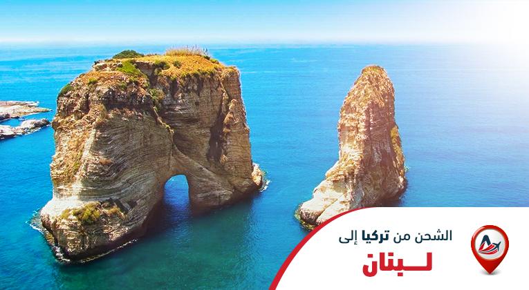 الشحن من تركيا إلى لبنان