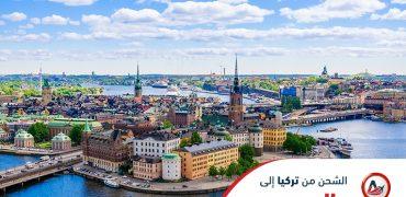 الشحن من تركيا إلى السويد