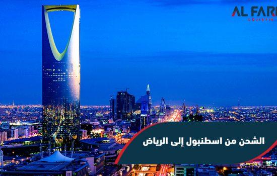 الشحن من اسطنبول إلى الرياض