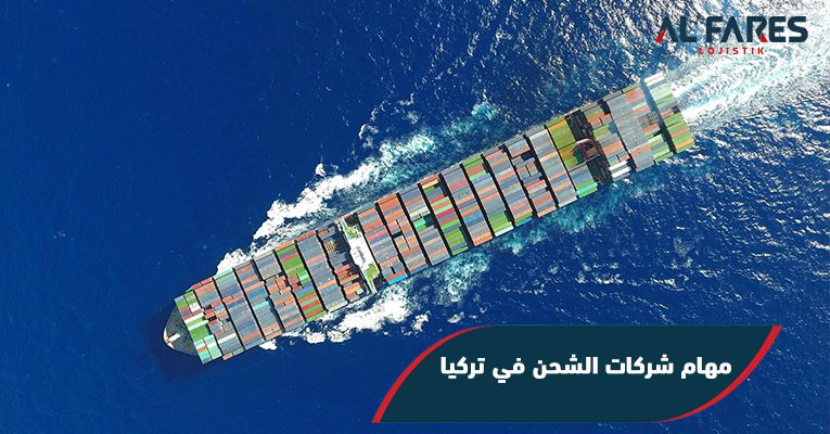 مهام شركات الشحن في تركيا