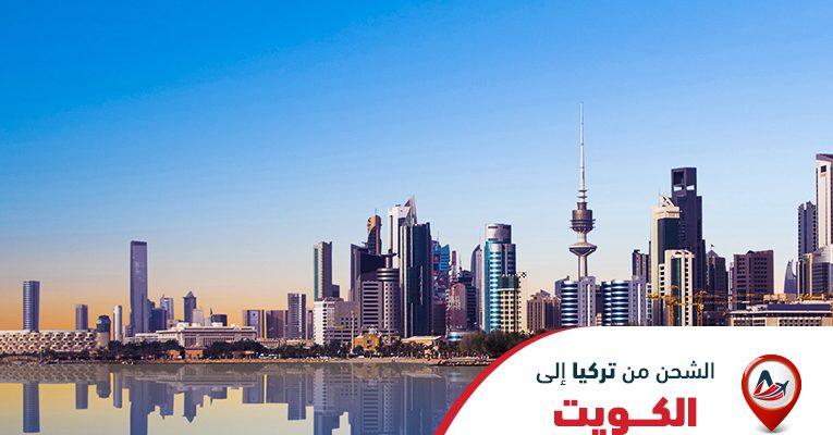 الشحن من اسطنبول إلى الكويت