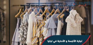 تجارة الألبسة و الأحذية في تركيا