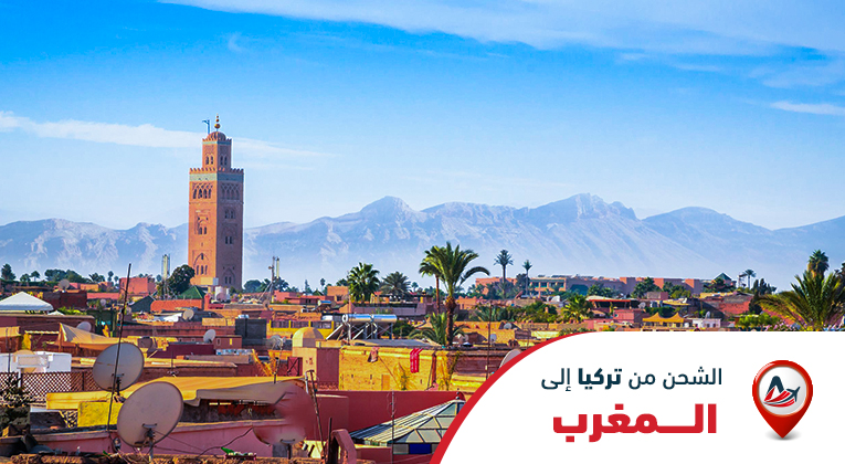 الشحن من تركيا إلى المغرب