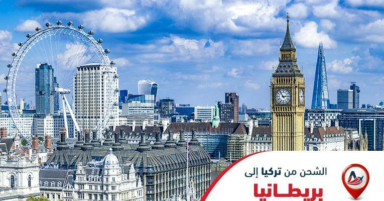 الشحن من تركيا إلى بريطانيا
