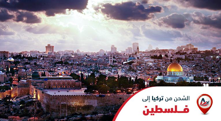 الشحن من تركيا إلى فلسطين