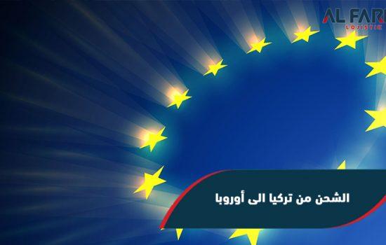 الشحن من تركيا الى أوروبا