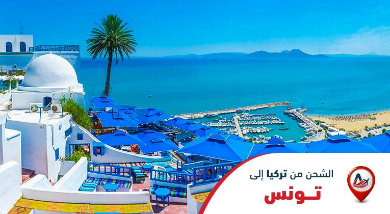 الشحن من تركيا الى تونس