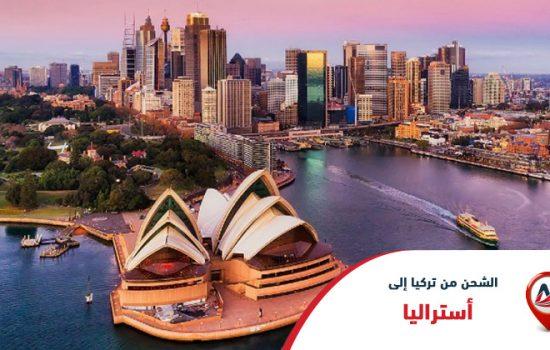 الشحن من تركيا إلى أستراليا