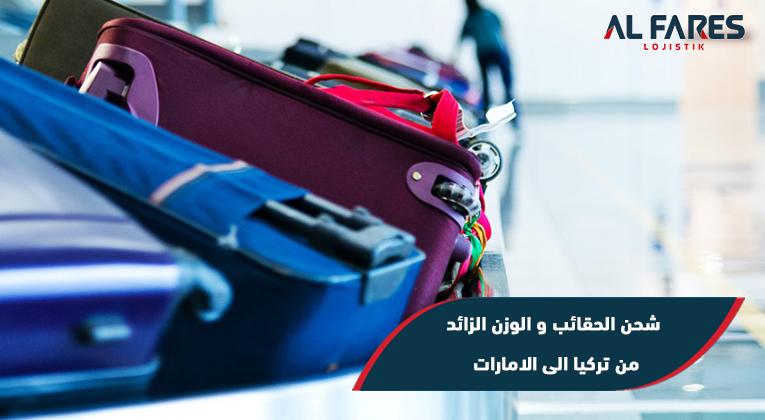 شحن الحقائب و الوزن الزائد من تركيا الى الامارات